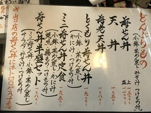 「ごはん処 一歩」のメニュー(その1)