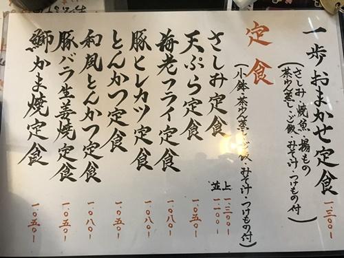 「ごはん処 一歩」のメニュー(その2)