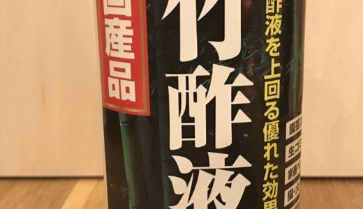 竹酢液を使った害虫・害獣対策を解説!園芸用に1本あると便利