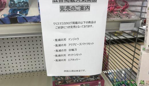 【鬼滅の刃】DX日輪刀は金沢市のどこで買える?在庫情報を7店舗で徹底調査