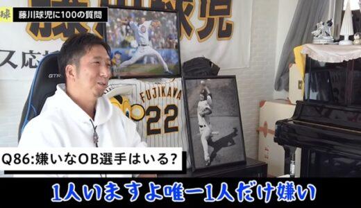 【藤川球児】嫌いなOBは誰?阪神のナイスガイな先輩の正体が気になる!