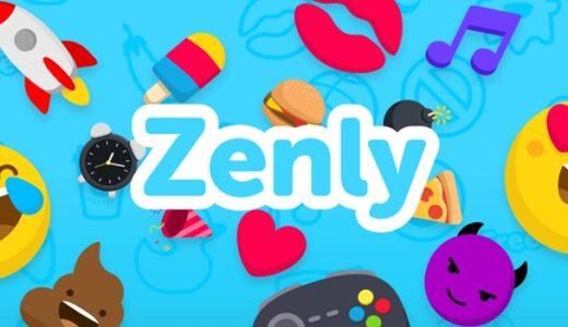 【Zenly(ゼンリー)】外出がバレない方法はある?親や彼氏に監視されて怖いの声も