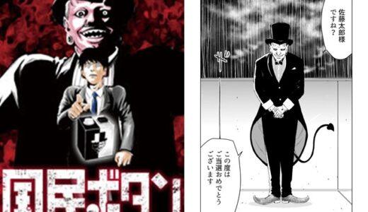 漫画「国民ボタン」5話ネタバレ!ボタンを押した佐藤!日本の結末はどうなる?!