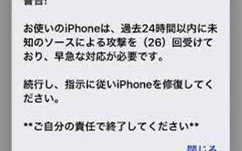【iPhone】「未知のソースによる攻撃」メッセージは詐欺?解決策と原因を解説!