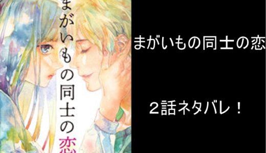 【まがいもの同士の恋】2話ネタバレ!あおいと恒星の馴れ初めが判明!