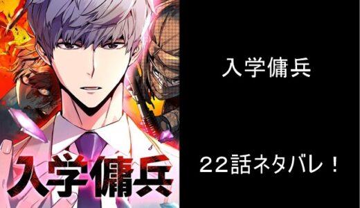 【入学傭兵】22話ネタバレ!佐々木と飯田が意外と強いことが判明!