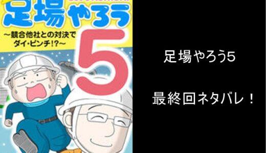 足場やろう5ネタバレ 4話(最終回)のあらすじと感想を紹介!