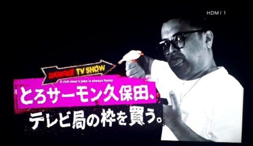 久保田はテレビ枠にいくら払った?チバテレビ30分の自腹額の値段は?