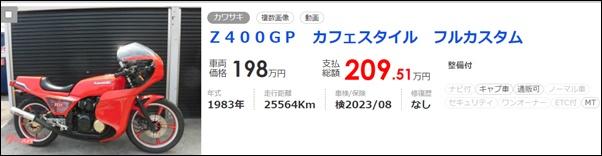カワサキZ400GPの値段は200万円超え