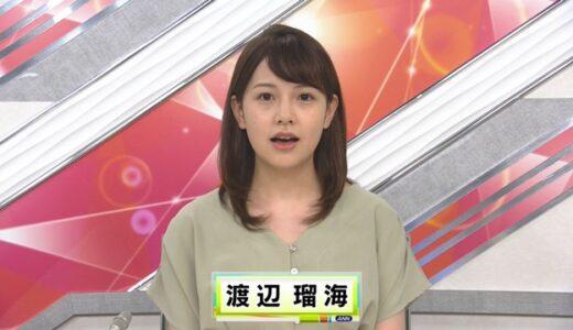 渡辺瑠海(るみ)アナウンサーは結婚して旦那(夫)がいるの?